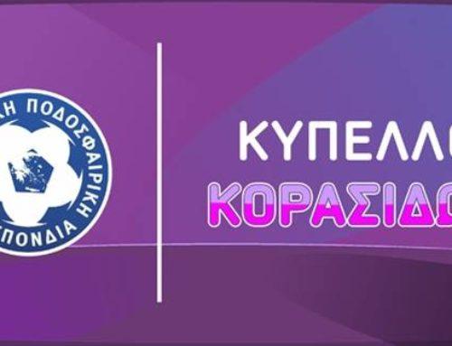 Ο κ. Σταυρουλάκης Γεώργιος σε αγώνα Κυπέλλου Κορασίδων
