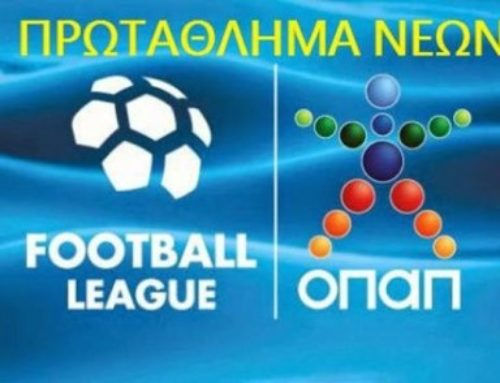 Ορισμοί Μελών ΣΔΠΡ στην Football League Νέων