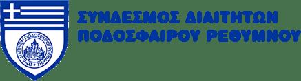 Σύνδεσμος Διαιτητών Ποδοσφαίρου Ρεθύμνου Λογότυπο