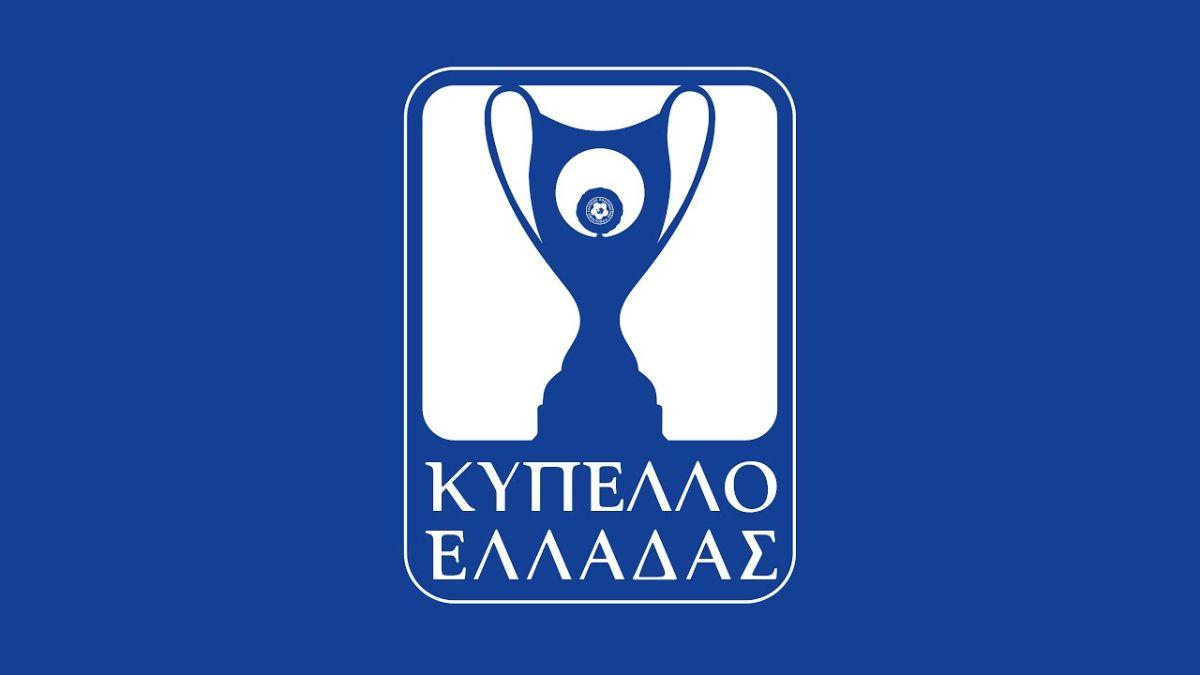 Ορισμοί Μελών ΣΔΠΡ στο Κύπελλο Ελλάδας