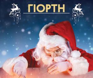 Χριστουγεννιάτικη γιορτή 2017